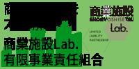 商業施設Lab.