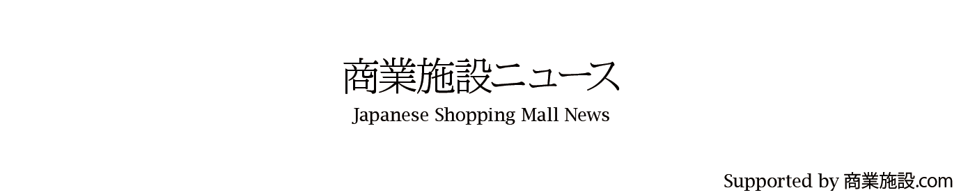 商業施設ニュース